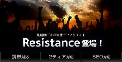 ECサイト構築のECBB、イー三六五株式会社が運営するSEO対策サイト「さぶみっと!JAPAN」のアフィリエイトサービスに『自社アフィリエイトシステム Resistance(レジスタンス)』提供