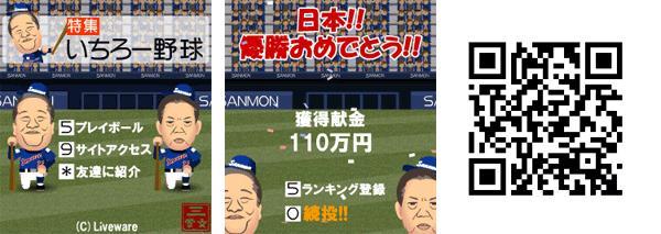 【三文堂】祝!日本優勝!!『いちろー野球』の配信開始