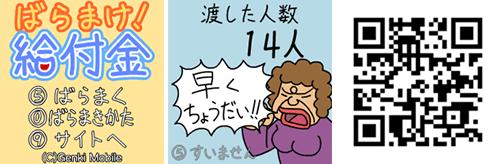 旬のゲーム『ばらまけ!給付金』をdocomo、SoftBankにて配信開始!