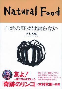 株式会社ナチュラル・ハーモニー代表の河名秀郎が、『自然の野菜は腐らない』という著書を 朝日出版社から発行