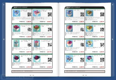 Cart2Catalog(カートトゥカタログ)サービスをリリース! ネットショップからショッピングペーパーカタログを安価に自動作成します