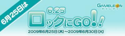 ロックワークス、6月25日、4タイトルでログインキャンペーンなど「ロックにGO!」イベント開催!