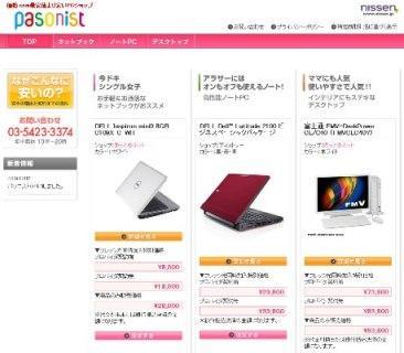 『パソニスト(http://pasonist.com/)』をオープン -価格コムの最安値より安くパソコンが買える!!- http://pasonist.com/