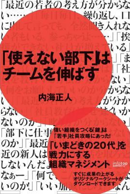株式会社インフォトップ出版『「使えない部下」はチームを伸ばす』(著者:内海正人)を7月15日より全国書店にて発売