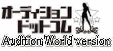 オーディション情報サイト世界版ついに完成!