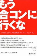 「もう合コンに行くな」が増刷決定! 恋愛・ナンパを題材にしたわかりやすいビジネス書として、幅広い層で人気に。