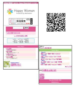 女性向け情報ポータルサイト「Happy Woman」のサービスを開始いたしました。