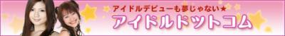 アイドルブログ、グラビアアイドル動画 アイドル人気ランキングドットコムスタート!