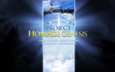 「Project Homage Genesis(プロジェクトオマージュジェネシス)」特設サイト本日オープン
