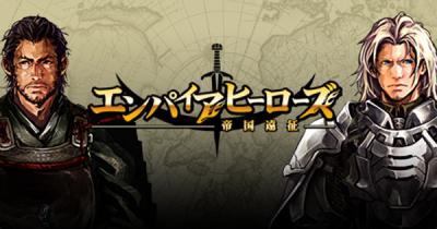 ロックワークスが提供する新ブラウザゲーム「エンパイアヒーローズ-帝国遠征-」始動 本日8月19日(水)16:00よりティザーサイト公開