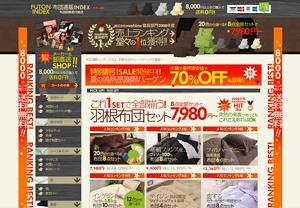 株式会社WEB-SEEDのメインデザイナーが「布団通販INDEX」を運用開始しました。