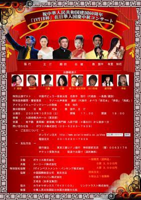 2009在日華人芸能最大級オーディション カラオケコンテスト決勝戦10月3日九段会館開催決定!