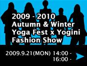 ヨガフェスタ2009で、『YogaFest』とヨガ専門誌の『Yogini』がコラボレート<br />この規模では業界初の「yoga fest×Yogini Fashion Show」がパシフィコ9/21に開催