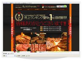 株式会社WEB-SEEDによる「亀山社中 通販店」において、ホルモンミックスが販売開始されました。