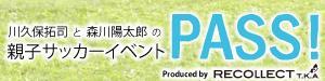 川久保拓司と森川陽太郎が、親子のサッカーイベントを開催!   親子サッカーイベント「PASS!」 2010年1月10日 第1回開催