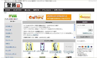 ダウンロード販売ポータルサイト「型紙どっとこむ」(主に手芸、クラフトの型紙)http://www.kata-gami.com/ がアフィリエイトプログラムを開始