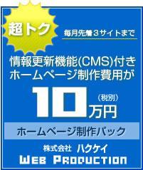 「ホームページ制作パック」を提供開始-10万円、10日納期、ホームページ更新機能付き-