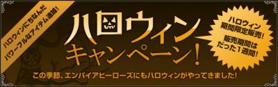 ロックワークス、エンパイアヒーローズ-帝国遠征- 秋のイベント&キャンペーンラッシュ第二弾「ハロウィンキャンペーン」開催