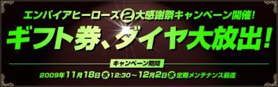 ロックワークス、ブラウザゲーム エンパイアヒーローズ-帝国遠征- にて2大感謝祭キャンペーン開催