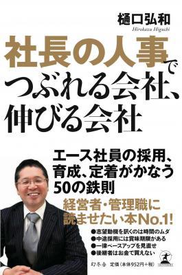 新刊書籍『社長の人事でつぶれる会社、伸びる会社』11月25日幻冬舎より発売!