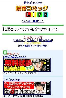 携帯サイト「携帯コミックLIFE」に作品名でのサイト検索を追加しました。