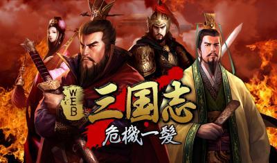 ロックワークス株式会社、ブラウザゲーム「三国 兵臨城下」の日本展開名を「Web三国志 危機一髪」と発表