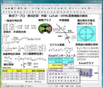 「数字が踊りだす!!」  数式処理ソフト「カルキングプロフェッショナル」  好評発売中 !!