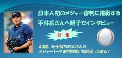 のはらしんのすけ儀塾大学、メジャー昇格へあと一歩3A審判・平林岳さんへ親子インタビュー企画開始