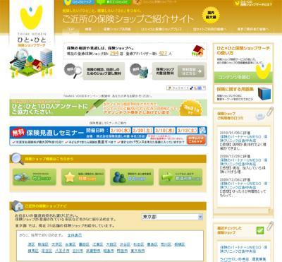 ひと*ひと保険ショップサーチ 100人アンケート『THANKS VOICEキャンペーン』を実施中!