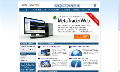 MetaTraderWeb新サービスリリース!メタトレーダーウェブサーバーの無料体験版を開始!
