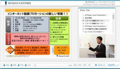 パワーポイント動画(SVPPTビデオ)の制作費用10分で5万円!キャンペーン【2010年3月末まで】 セミナー現地撮影から編集、納品まで!あなたの会社のセミナーをどこでもインターネットで再現!