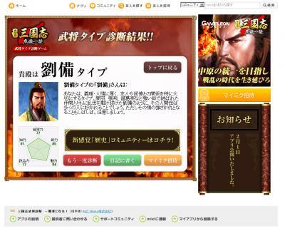 ブラウザゲーム「Web三国志 危機一髪」mixiアプリ1万人突破記念キャンペーン開催