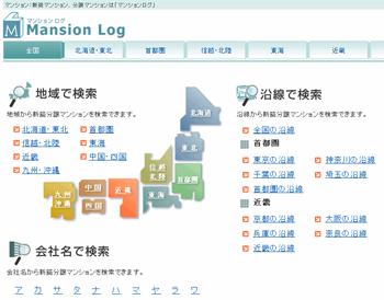 新築分譲マンション情報はMansion Log