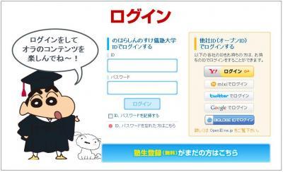 のはらしんのすけ儀塾大学、Yahoo!Japanやmixi ID<br />などでログインできるID連携サービス開始