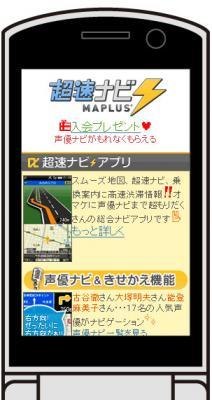 声優ナビで大人気の本格ナビMAPLUSが携帯電話でパワーアップ!<br />モバイルサイト「超速ナビMAPLUS」がオープン