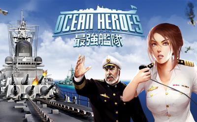 ロックワークス株式会社、新ブラウザゲーム「オーシャンヒーローズ-最強艦隊-」を発表