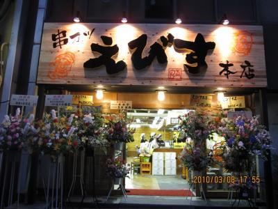 安くてうまいは当たり前!宗右衛門町に串カツ専門店が堂々オープン!