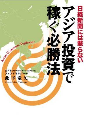 アジアパートナーシップファンド(APF)グループ傘下の日タイ2つの上場会社CEOを兼務する此下竜矢氏の書籍が発売