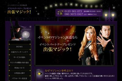 全国にいる有名マジシャンをその地域でキャスティングするサイト「出張マジック!」オープン!!