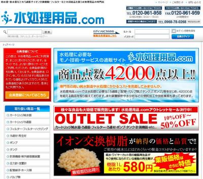 通販サイト初!42000点の水処理用品を取りまとめて掲載販売。【水処理用品.com】が満を持してオープン!
