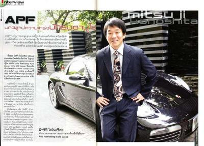 アジア・パートナーシップ・ファンド(APF)グループ、此下益司会長のタイのスポーツカー雑誌インタビュー記事掲載