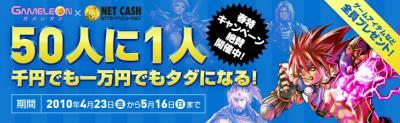 ガメレオン&NET CASH春特キャンペーン開催50人に1人。千円でも一万円でもタダになる