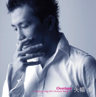 アットザラウンジ、矢幅歩 カバーアルバム「Overture ~Ayumu sings 80's Women Songs~」を4月28日(水)リリース