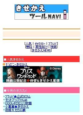 携帯サイト「きせかえツールNAVI」がリニューアル