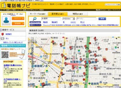 電話帳とクチコミを融合した『電話帳ナビ』に「駅チカ検索」と「マップ検索」機能を搭載