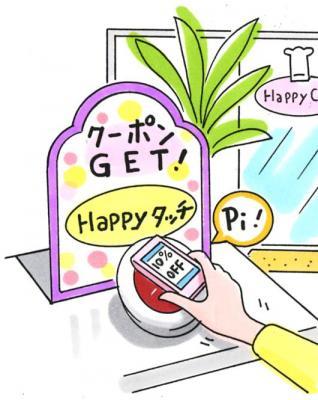 フェリカ端末と連携した携帯ポイントシステム「サクサク販促」の業種特化型サービスの第二弾!ヘアサロン・ビューティ系のサービス開始!