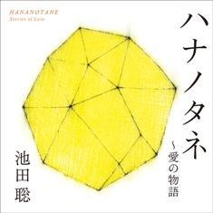 シンガーソングライター池田聡、日テレ系列『ハッピーMUSIC』(2010年6月25日OA)にて熱唱!