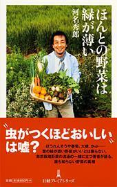 自然栽培の先駆!株式会社ナチュラル・ハーモニー代表河名秀郎が日本経済新聞出版社より『ほんとの野菜は緑が薄い』を 出版した。全国の農家と向き合う中で得た、常識の逆をいくほんとの野菜の姿が分かる!