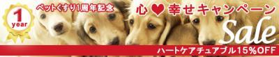 日本最大の品揃え!ペットの薬専門通販店1周年記念キャンペーン