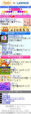 日本エンタープライズ、受注したPonta(ポンタ)で遊べるモバイルサイト『Ponta de LAWSON』がオープン